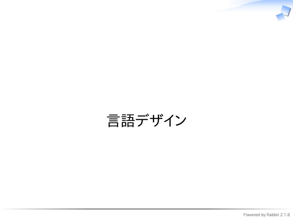 Powered by Rabbit 2.1.8   言語デザイン