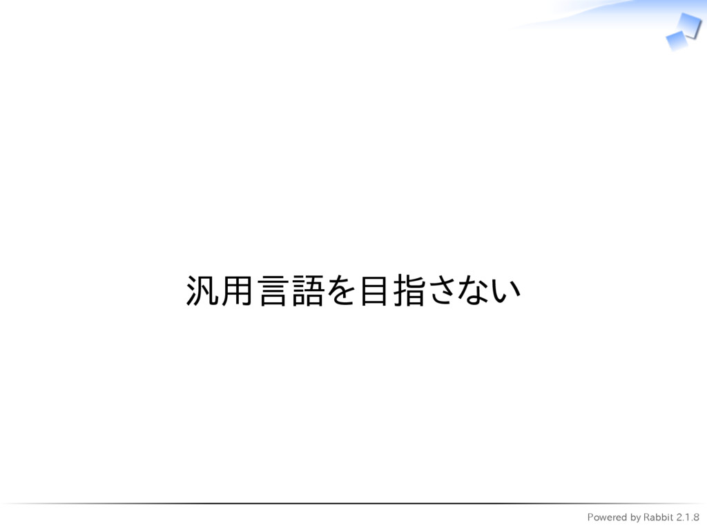 Powered by Rabbit 2.1.8   汎用言語を目指さない