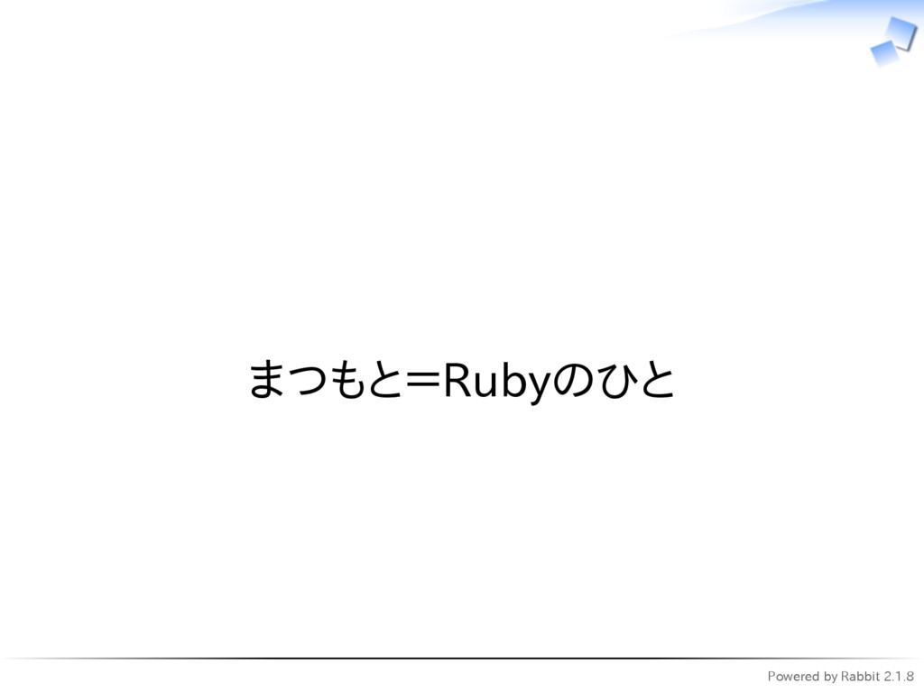 Powered by Rabbit 2.1.8   まつもと=Rubyのひと