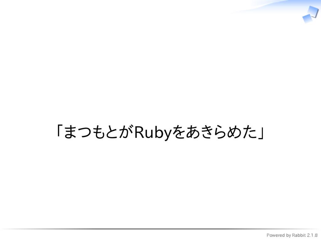 Powered by Rabbit 2.1.8   「まつもとがRubyをあきらめた」