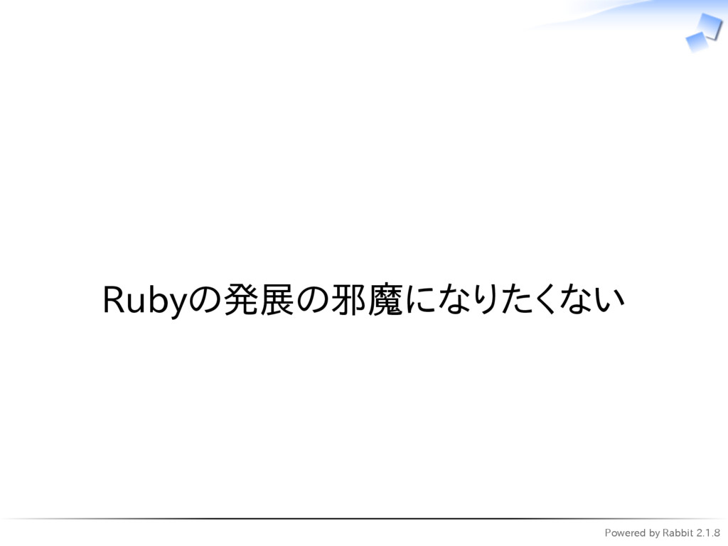 Powered by Rabbit 2.1.8   Rubyの発展の邪魔になりたくない