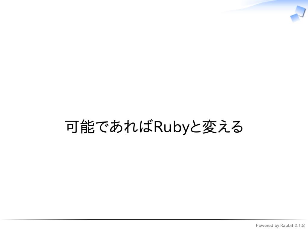 Powered by Rabbit 2.1.8   可能であればRubyと変える