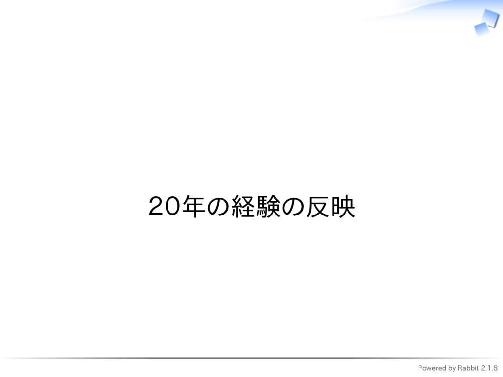 Powered by Rabbit 2.1.8   20年の経験の反映