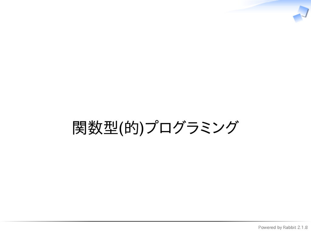 Powered by Rabbit 2.1.8   関数型(的)プログラミング