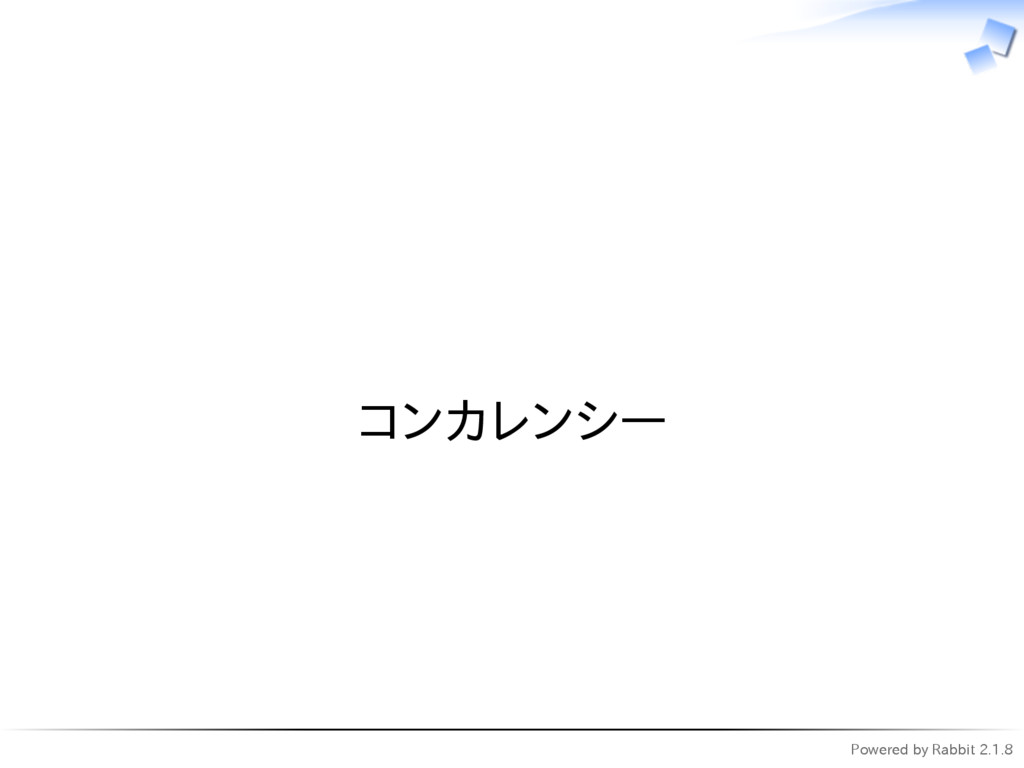 Powered by Rabbit 2.1.8   コンカレンシー