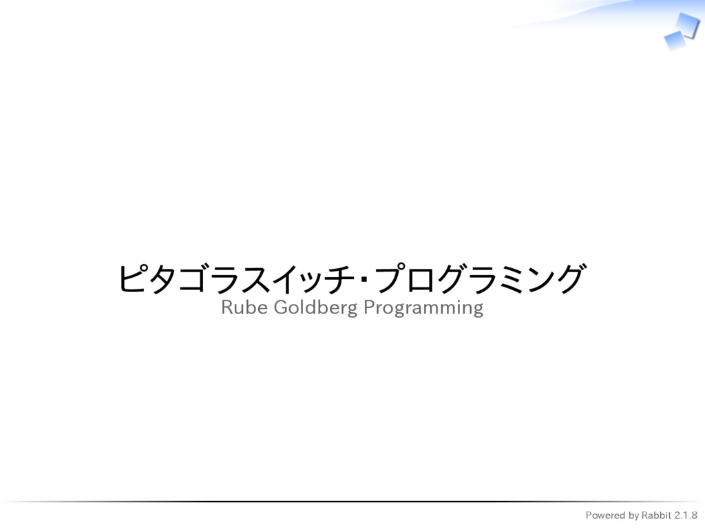 Powered by Rabbit 2.1.8   ピタゴラスイッチ・プログラミング Rube...