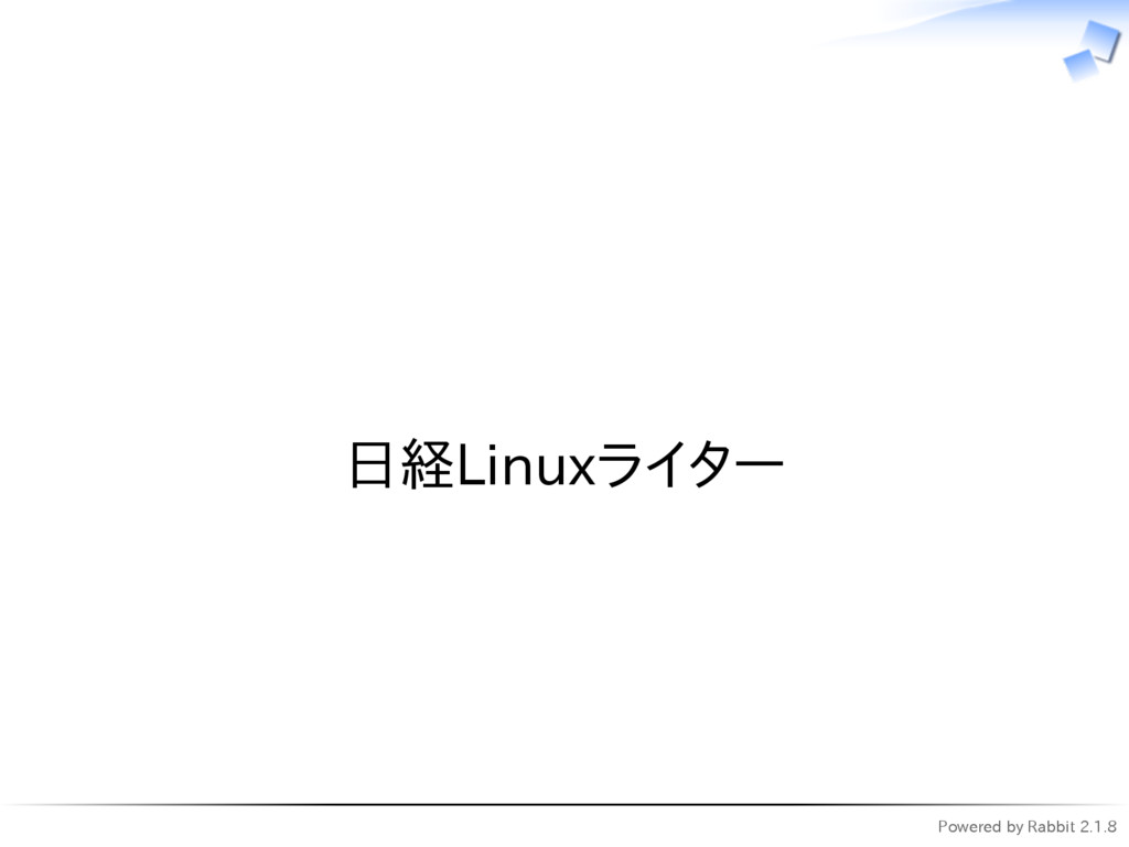 Powered by Rabbit 2.1.8   日経Linuxライター