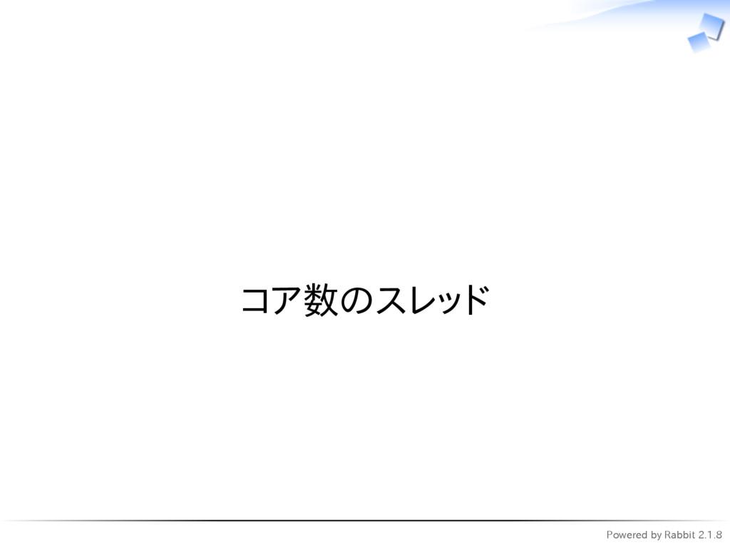 Powered by Rabbit 2.1.8   コア数のスレッド