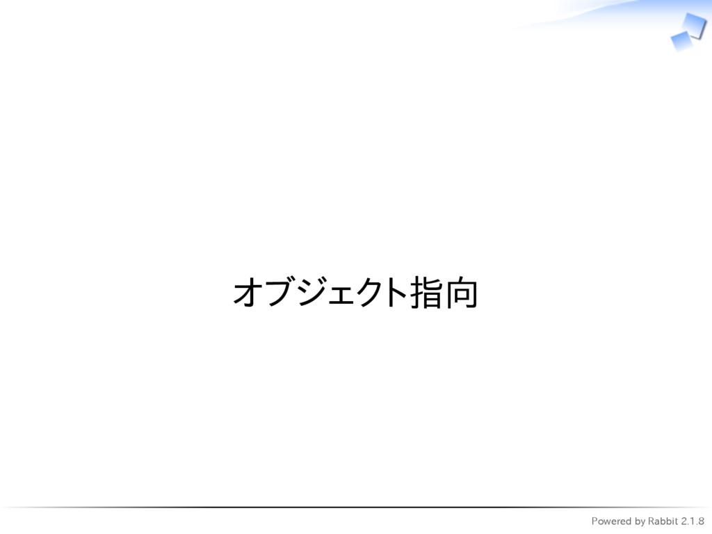 Powered by Rabbit 2.1.8   オブジェクト指向