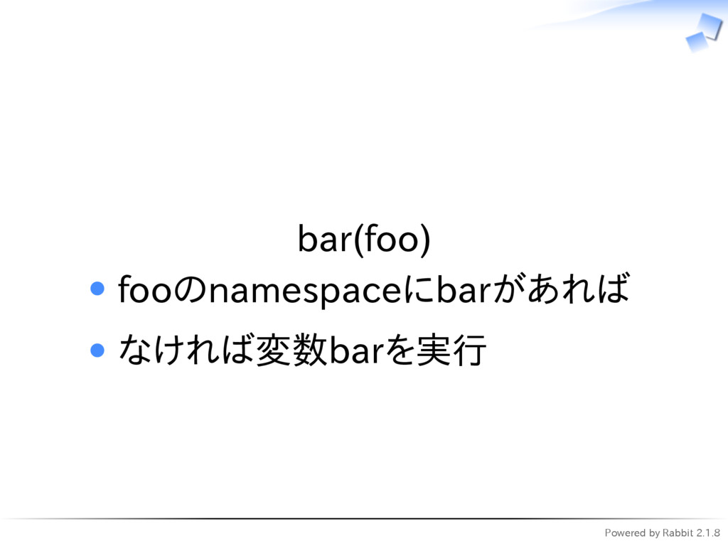 Powered by Rabbit 2.1.8   bar(foo) fooのnamespac...