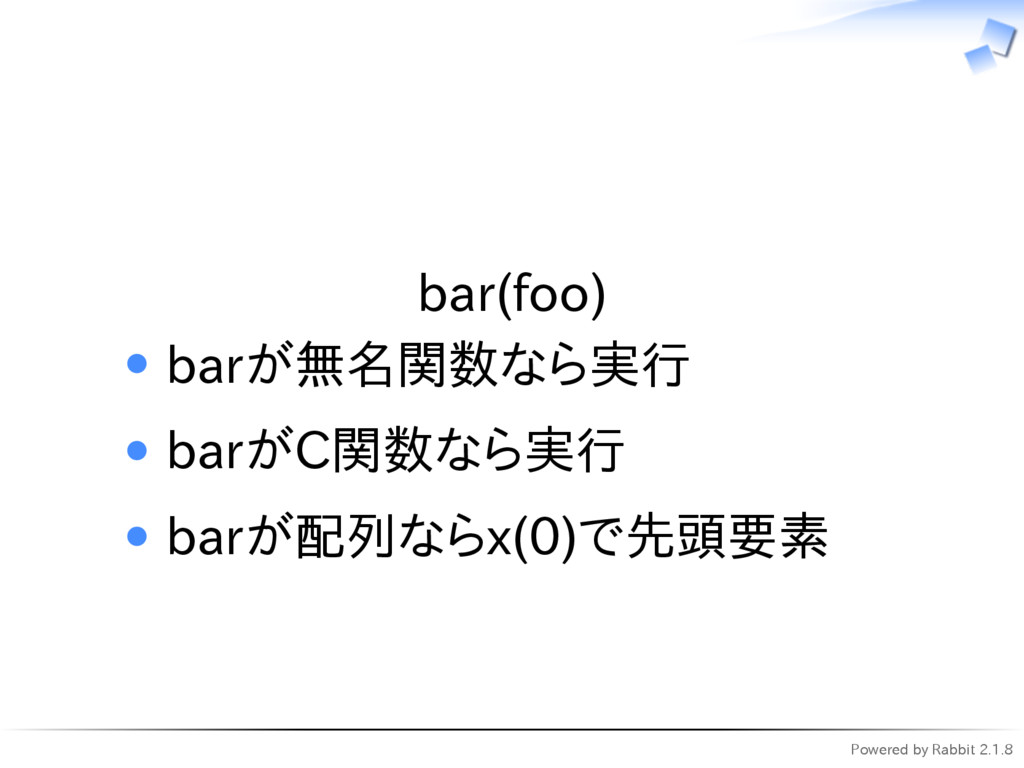 Powered by Rabbit 2.1.8   bar(foo) barが無名関数なら実行...