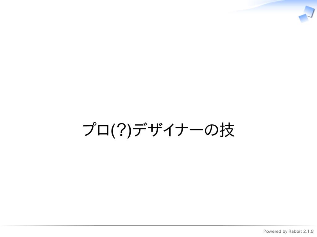 Powered by Rabbit 2.1.8   プロ(?)デザイナーの技