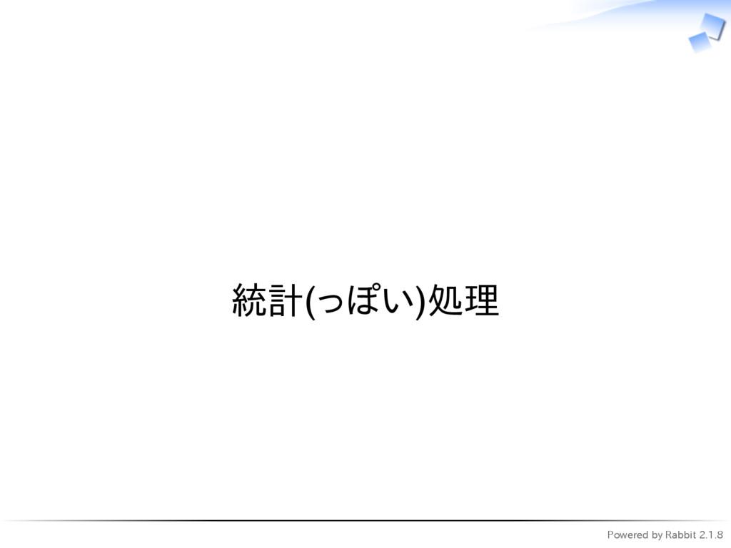 Powered by Rabbit 2.1.8   統計(っぽい)処理