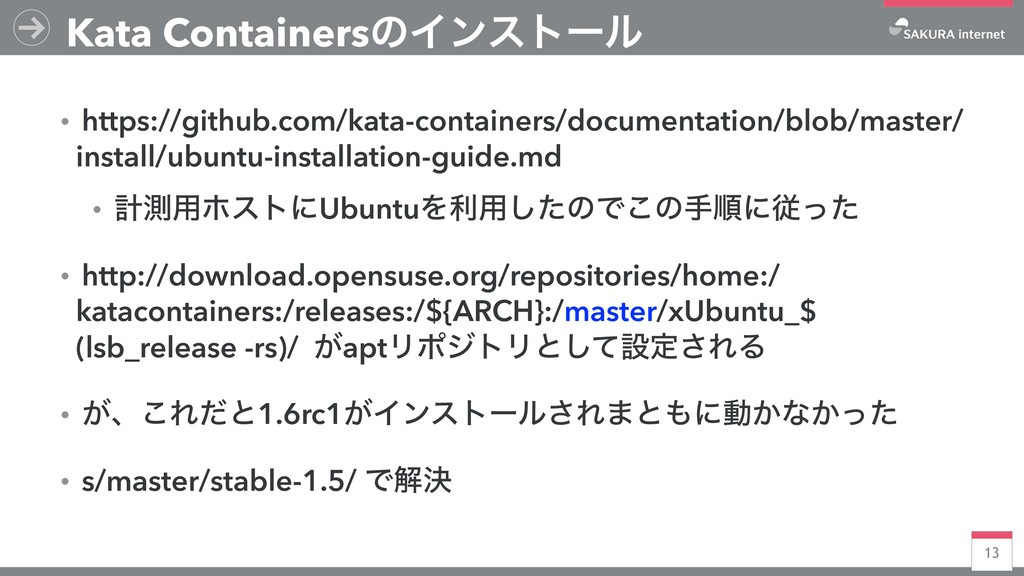 13 ɾhttps://github.com/kata-containers/document...