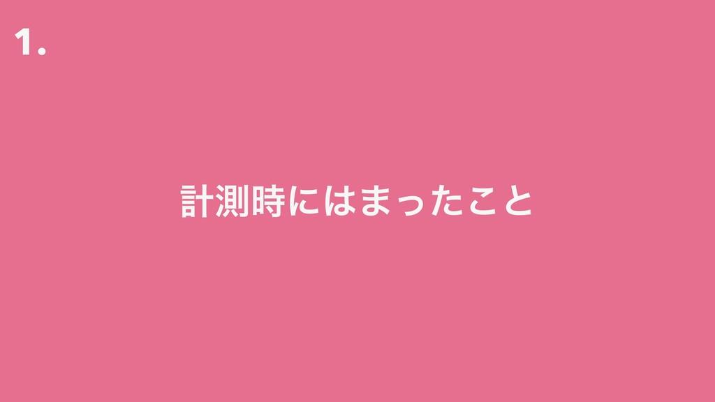 1. ܭଌʹ·ͬͨ͜ͱ