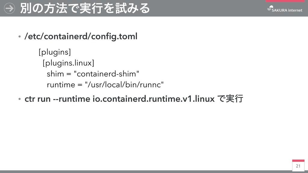 21 ɾ/etc/containerd/config.toml ɾctr run --runti...