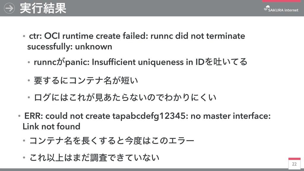 22 ɾctr: OCI runtime create failed: runnc did n...