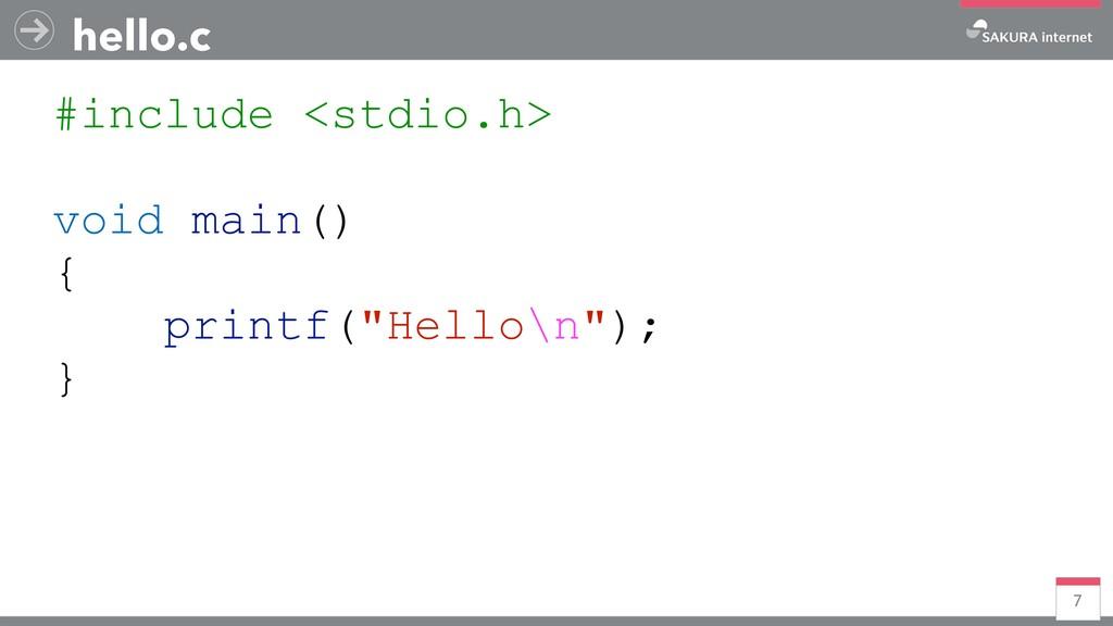 7 hello.c #include <stdio.h> void main() { prin...