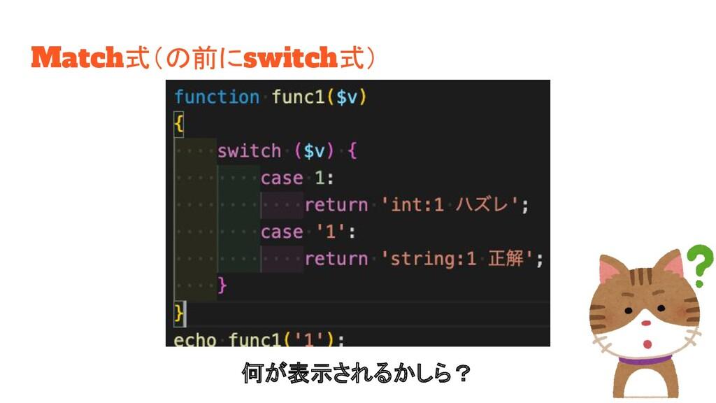 Match式(の前にswitch式) 何が表示されるかしら?