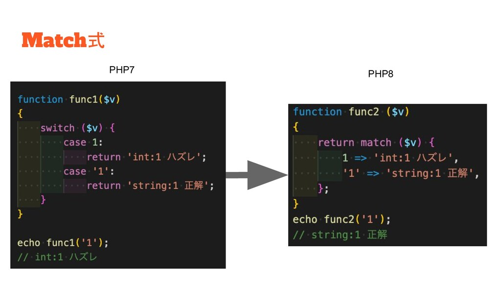 Match式 PHP7 PHP8
