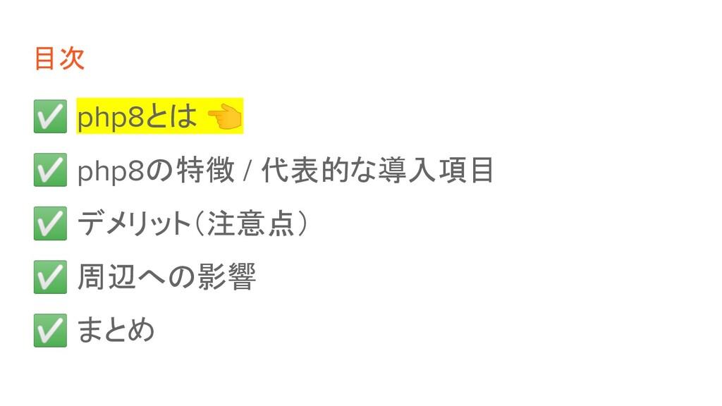 目次 ✅ php8とは 👈 ✅ php8の特徴 / 代表的な導入項目 ✅ デメリット(注意点)...