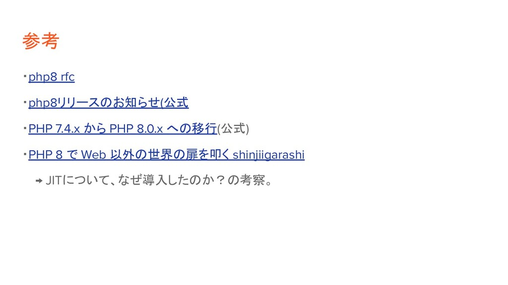 参考 ・php8 rfc ・php8リリースのお知らせ(公式 ・PHP 7.4.x から PH...