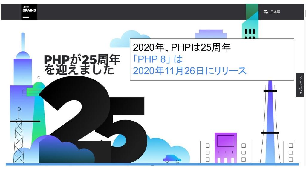 PHP8とは 2020年、PHPは25周年 「PHP 8」 は 2020年11月26日にリリース