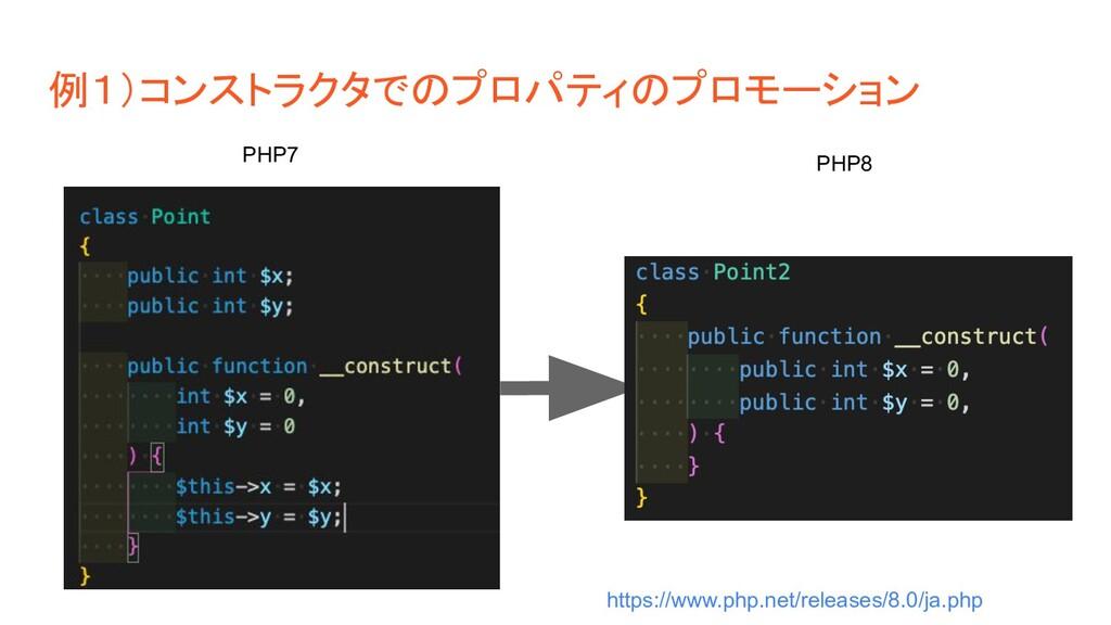 例1)コンストラクタでのプロパティのプロモーション PHP7 PHP8 https://www...