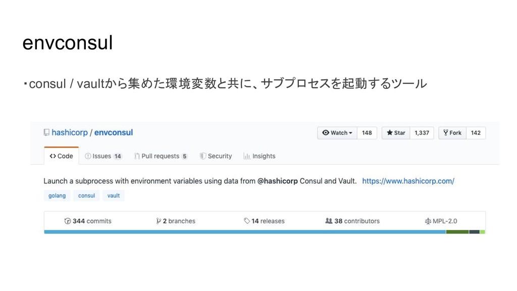 envconsul ・consul / vaultから集めた環境変数と共に、サブプロセスを起動...