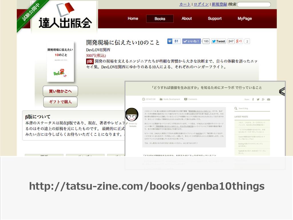 http://tatsu-‐‑‒zine.com/books/genba10things