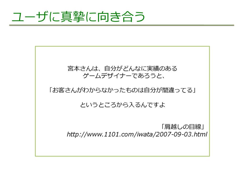 ユーザに真摯に向き合う 宮本さんは、⾃自分がどんなに実績のある ゲームデザイナーであろうと、 ...