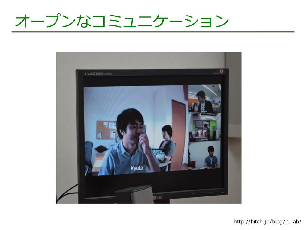 オープンなコミュニケーション http://hitch.jp/blog/nulab/