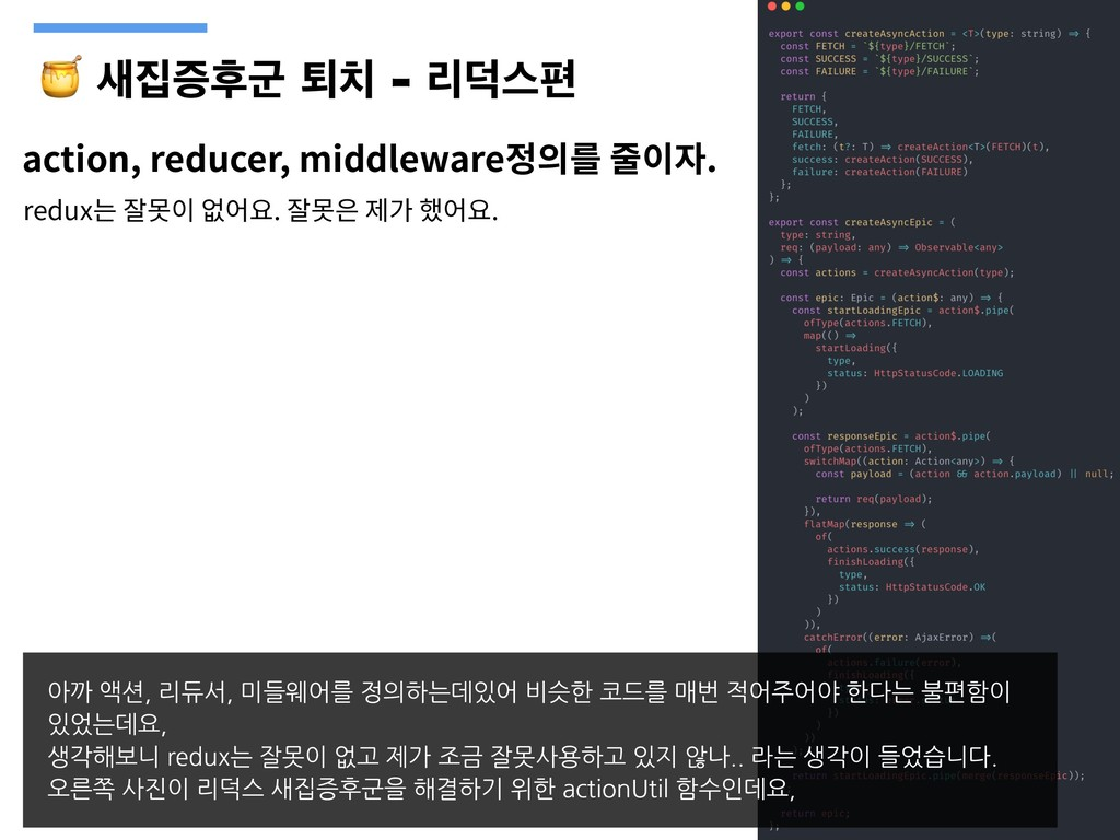 ࢜૘ૐറҵృ஖ܻ؋झಞ action, reducer, middleware . ...