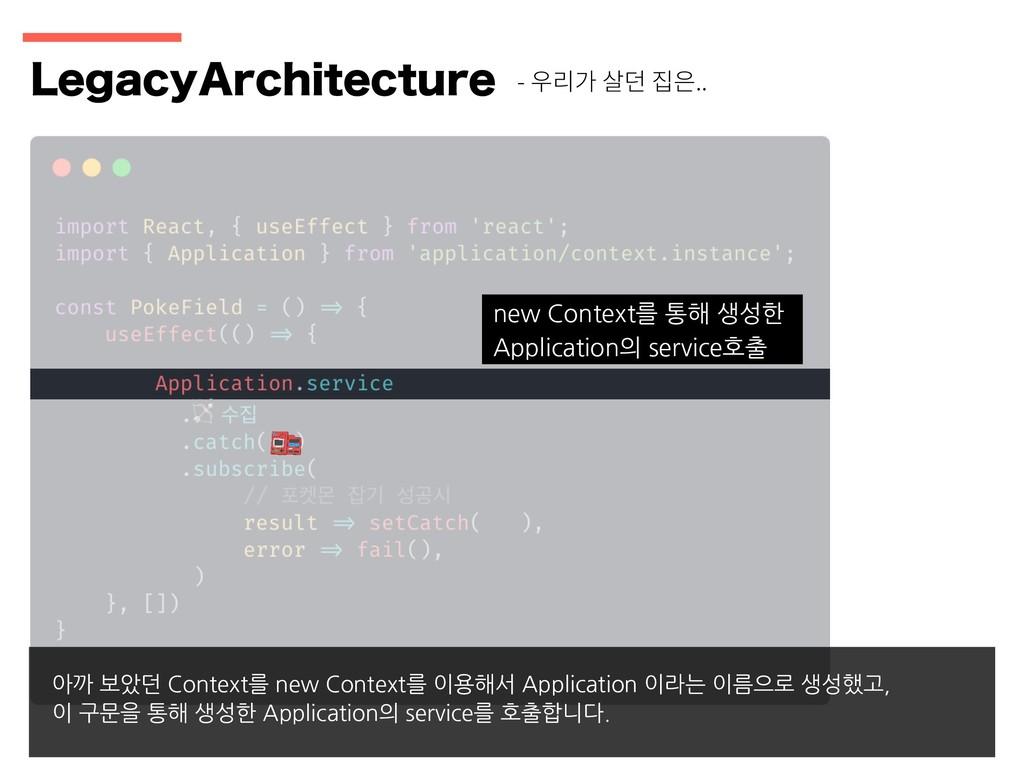 new Context를 통해 생성한 Application의 service호출 -FHB...