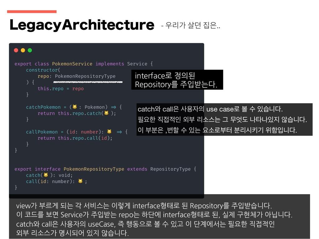 interface로 정의된 Repository를 주입받는다. catch৬ call ...