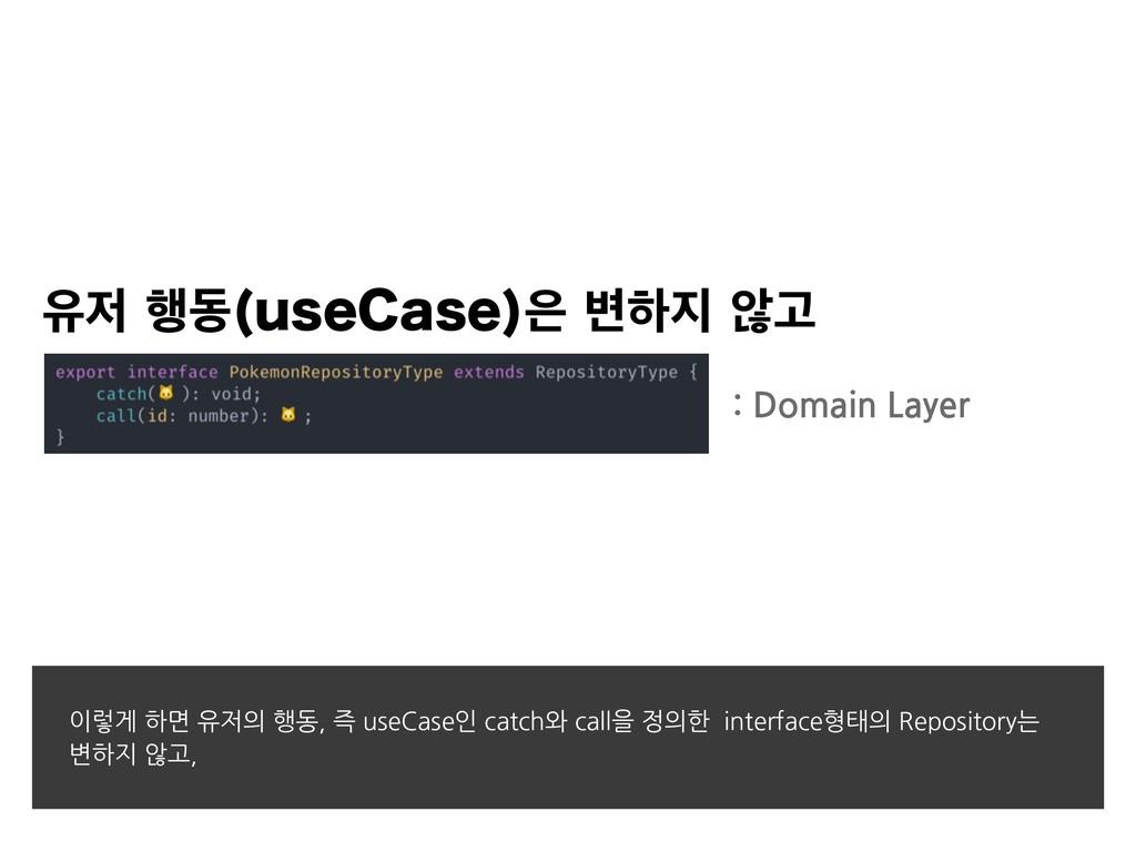 ਬ೯ز VTF$BTF ߸ೞঋҊ : Domain Layer 이렇게 하면 유저...