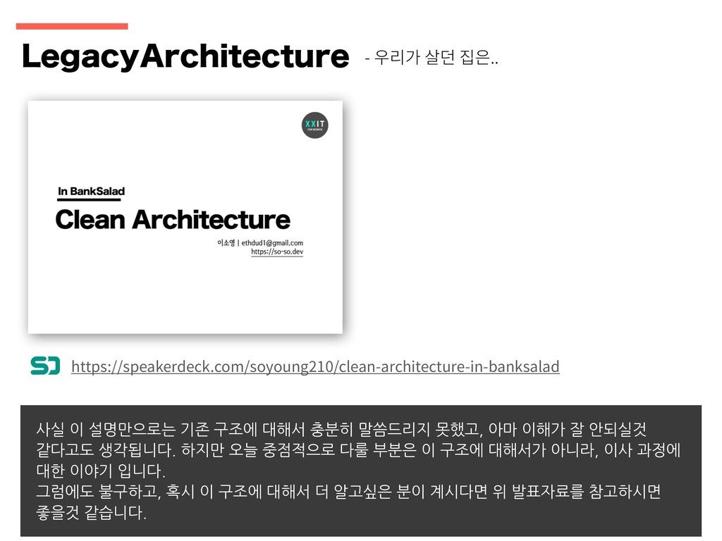 https://speakerdeck.com/soyoung210/clean-archit...
