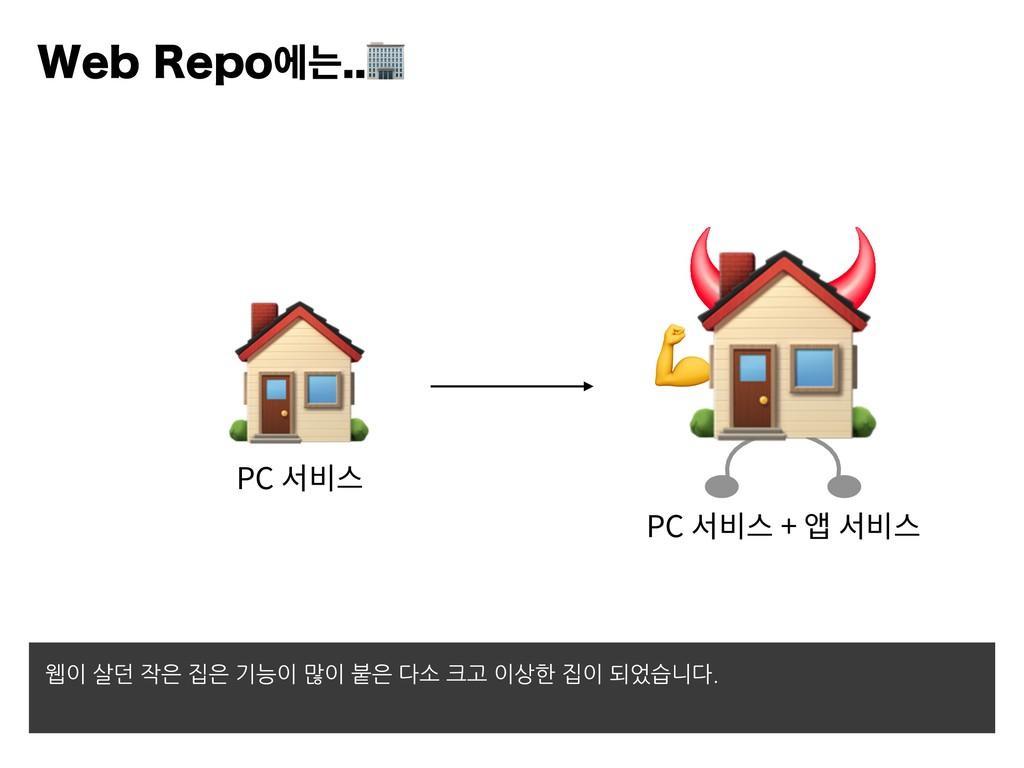 8FC3FQPীח    PC PC + 웹이 살던 작은 집은 기능이 많이 붙은 다...
