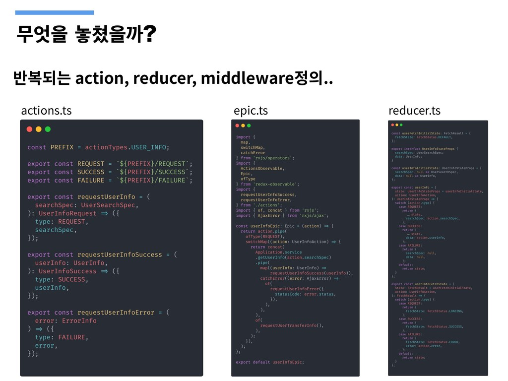 ޖ঺ਸ֬ଢ଼ਸө action, reducer, middleware .. actions...