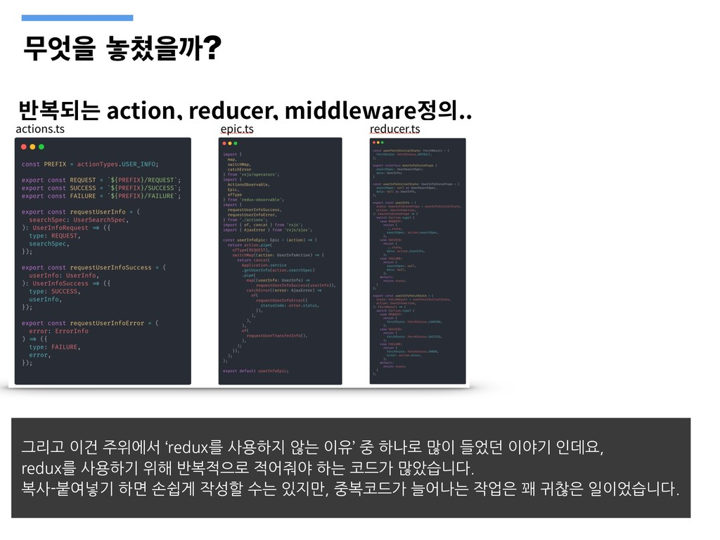 ޖ঺ਸ֬ଢ଼ਸө action, reducer, middleware .. 그리고 이건 ...