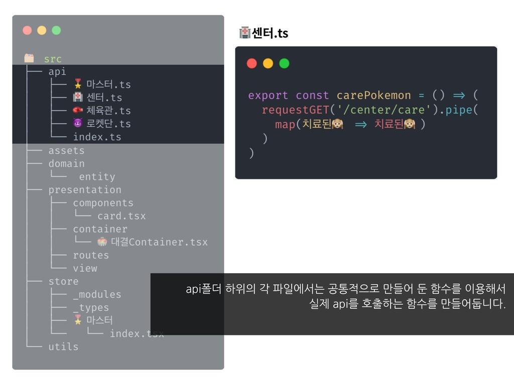 .ts api폴더 하위의 각 파일에서는 공통적으로 만들어 둔 함수를 이용해서 실제 ...