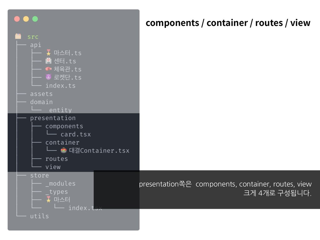 components / container / routes / view presenta...