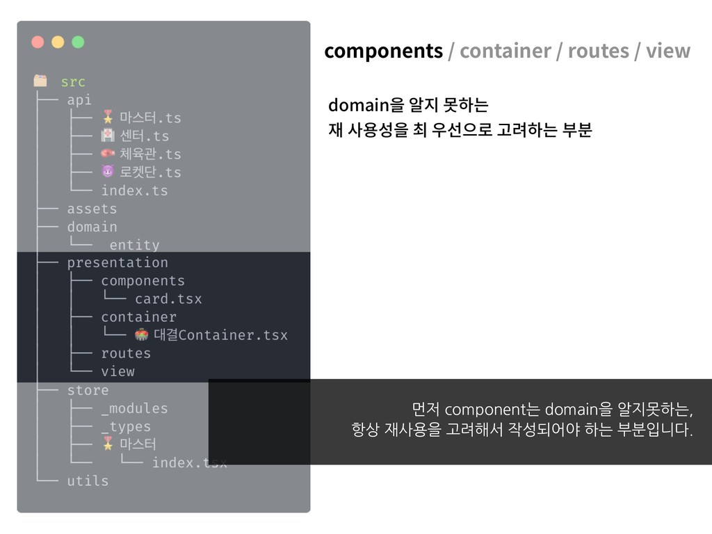 components / container / routes / view domain 먼...