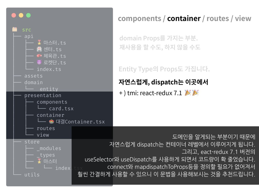 components / container / routes / view domain P...