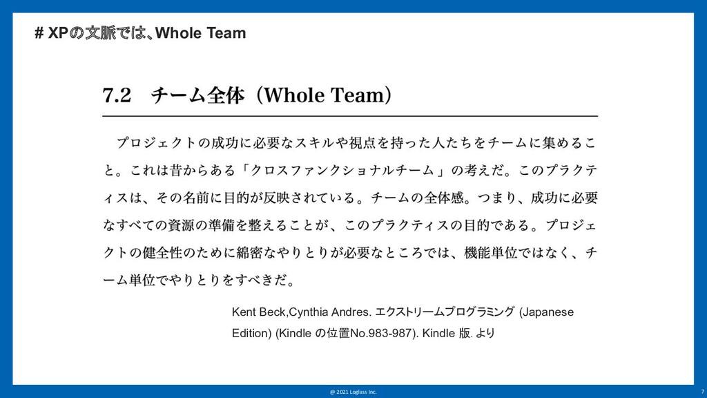 @ 2021 Loglass Inc. 7 # XPの文脈では、Whole Team Kent...