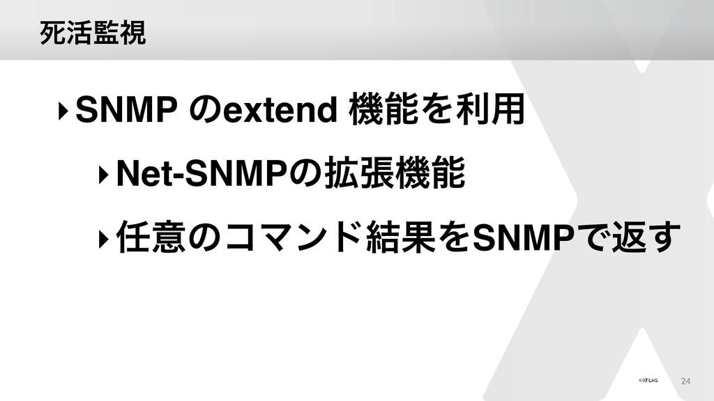 ࢮ׆ࢹ 24 ‣SNMP ͷextend ػΛར༻ ‣Net-SNMPͷ֦ுػ ‣ҙͷ...