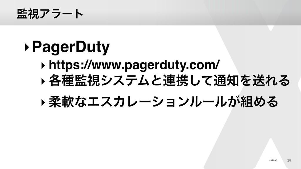 ࢹΞϥʔτ 39 ‣PagerDuty ‣ https://www.pagerduty.co...