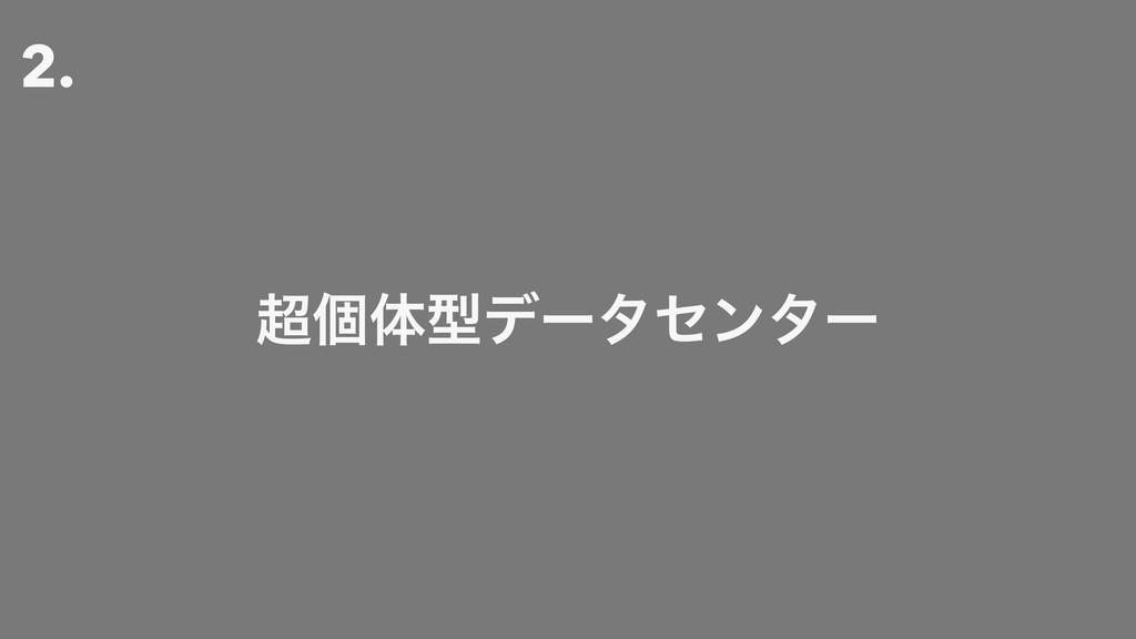 2. ݸମܕσʔληϯλʔ