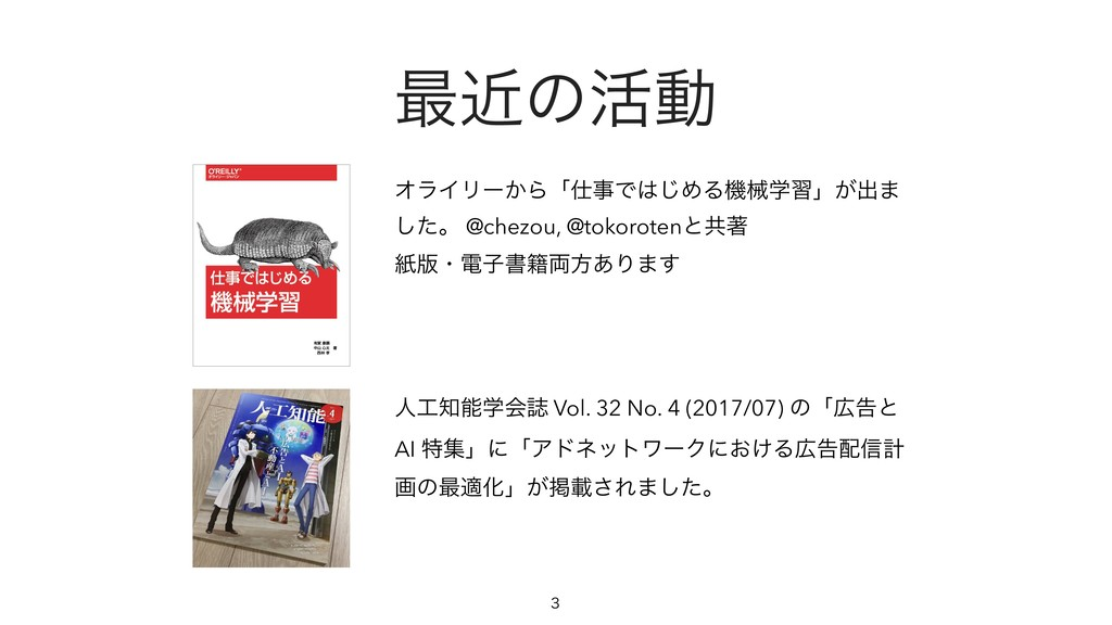 ࠷ۙͷ׆ಈ ਓֶձࢽ Vol. 32 No. 4 (2017/07) ͷʮࠂͱ AI ...