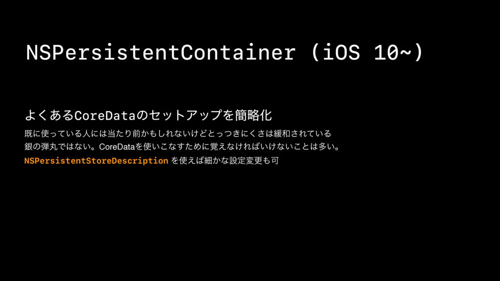 NSPersistentContainer (iOS 10~) Α͋͘ΔCoreDataͷηο...